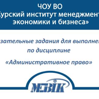 МЭБИК Административное право Тест