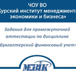 МЭБИК Бухгалтерский финансовый учет
