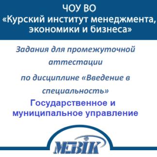 """Введение в специальность """"Государственное и муниципальное управление"""""""