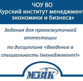 """Введение в специальность """"Менеджмент"""""""