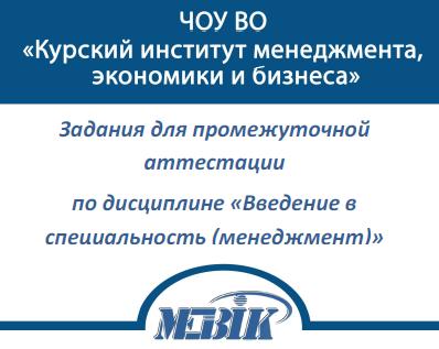 МЭБИК Введение в специальность (менеджмент)