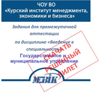МЭБИК Введение в специальность ГМУ