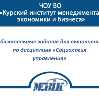 МЭБИК сосиология управления Ответы теста