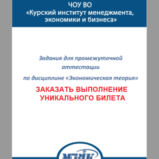 МЭБИК Заказать билет по экономической теории 2020