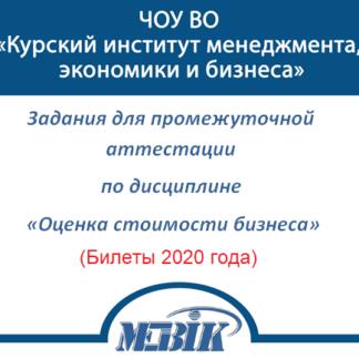 Оценка стоимости бизнеса (билеты 2020 года)