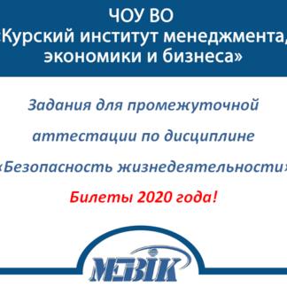 Безопасность жизнедеятельности (билеты 2020 года)
