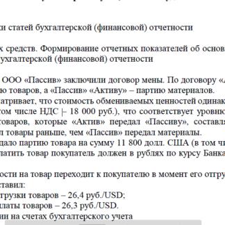 МЭБИК Бухгалтерский учет, анализ и аудит Билет 01