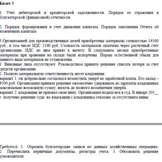 Бухгалтерский учет, анализ и аудит Билет 3