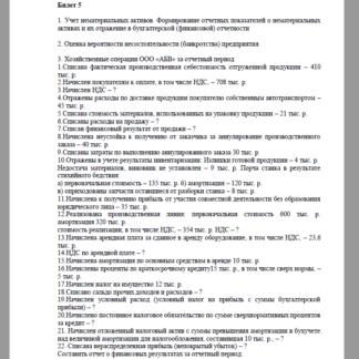 Бухгалтерский учет, анализ и аудит Билет 5
