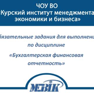 МЭБИК Бухгалтерская финансовая отчетность Ответы теста