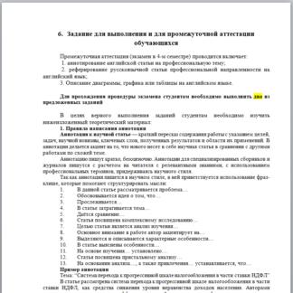 Промежуточная аттестация (экзамен в 4-м семестре)