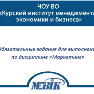 МЭБИК Маркетинг (ответы тестов ТМ-009/72)