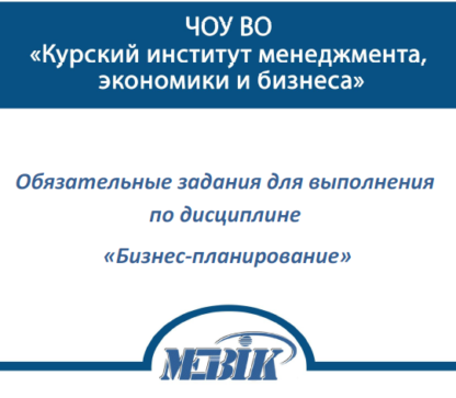МЭБИК Бизнес-планирование ТМ-009/198 (Ответы теста)