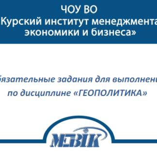 МЭБИК Геополитика ответы на обязательные задания