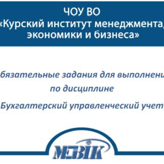 МЭБИК Бухгалтерский управленческий учет ТМ-009/190 (ответы теста)
