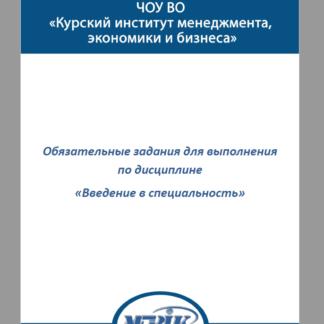 Введение в специальность Менеджмент ТМ-009/30 (ответы теста)