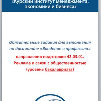 МЭБИК Ответы на обязательные Введение в профессию» Реклама и связи с общественностью