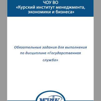 МЭБИК Государственная служба ТМ-009/1 (ответы теста)