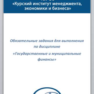 МЭБИК Государственные и муниципальные финансы Ответы обязательные