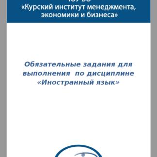 Иностранный язык (Управление персоналом) Курск: типография МЭБИК (ТМ-009/41)