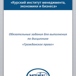 МЭБИК Гражданское право ТМ-009/35 ответы теста