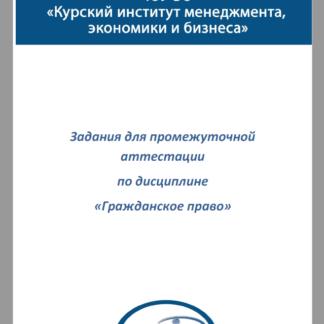 Гражданское право Билеты ТМ-009/26-1