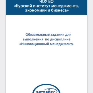 МЭБИК Инновационный менеджмент Ответы