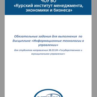 МЭБИК Информационные технологии в управлении Ответы теста