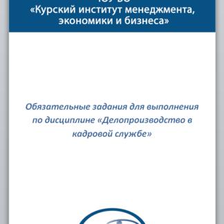 МЭБИК Делопроизводство в кадровой службе ТМ-009/1 (ответы теста)