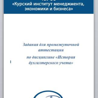 МЭБИК История бухгалтерского учета