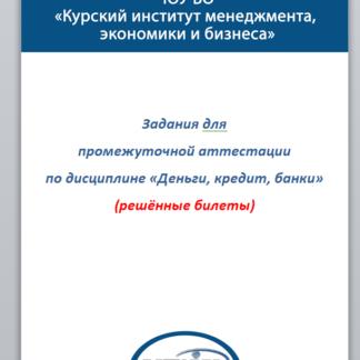 Деньги, кредит, банки ТМ-009/210-1