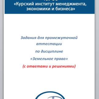 Земельное право ТМ-009/130-1