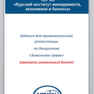 Земельное право Заказ билета МЭБИК