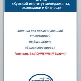 Земельное право Скачать билет МЭБИК