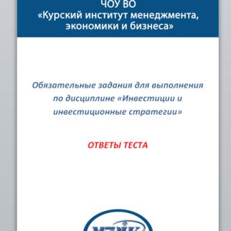МЭБИК Инвестиции и инвестиционные стратегии Ответы теста