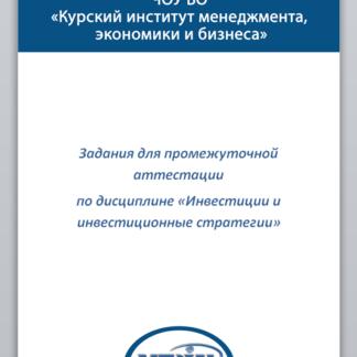 Инвестиции и инвестиционные стратегии ТМ-009/165-1