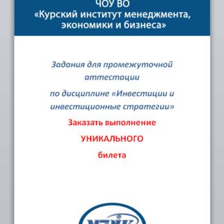 МЭБИК Инвестиции и инвестиционные стратегии Уникальный билет