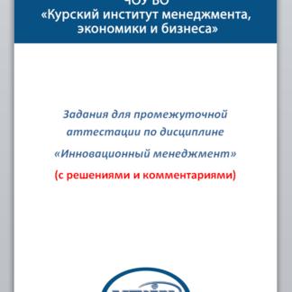 Инновационный менеджмент ТМ-009/181-1