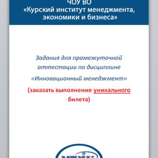 МЭБИК Инновационный менеджмент заказать выполнение уникального билета