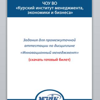 Инновационный менеджмент Скачать решенный билет МЭБИК