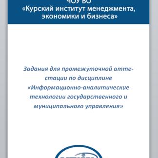 МЭБИК Информационно-аналитические технологии государственного и муниципального управления