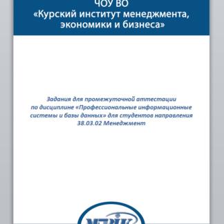 Профессиональные информационные системы и БД ПИ-009/54-1