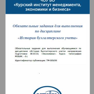 МЭБИК История бухгалтерского учета Ответы теста