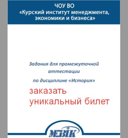 МЭБИК История Уникальный билет