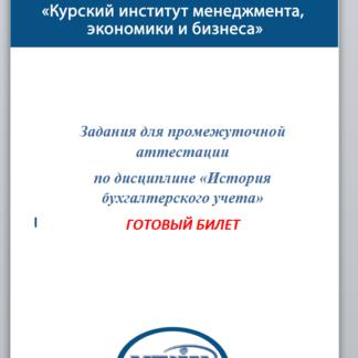 История бухгалтерского учета МЭБИК готовый билет