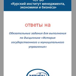 МЭБИК История государственного и муниципального управления