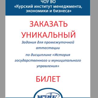 МЭБИК История государственного и муниципального управления Уникальный билет