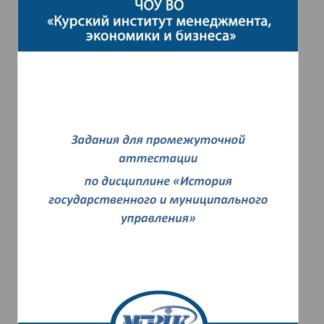 История государственного и муниципального управления