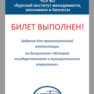 МЭБИК История государственного и муниципального управления Выполненный билет