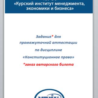 МЭБИК Конституционное право Авторский билет